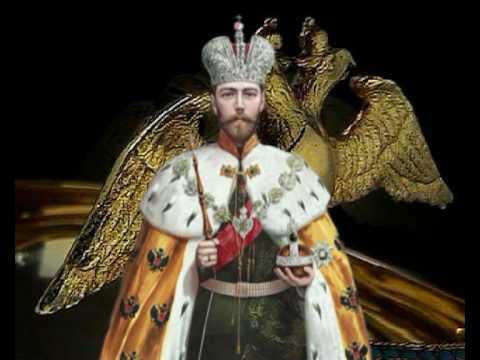 Romanov . God save the Tsar . Боже , Царя храни . - YouTube