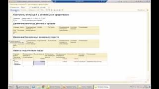Авансовые отчеты, ПКО и РКО
