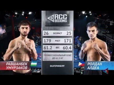 RCC Boxing Promotions | Равшанбек Умурзаков Vs Ролдан Алдеа