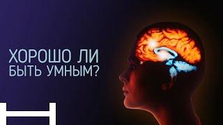 Хорошо ли быть умным?