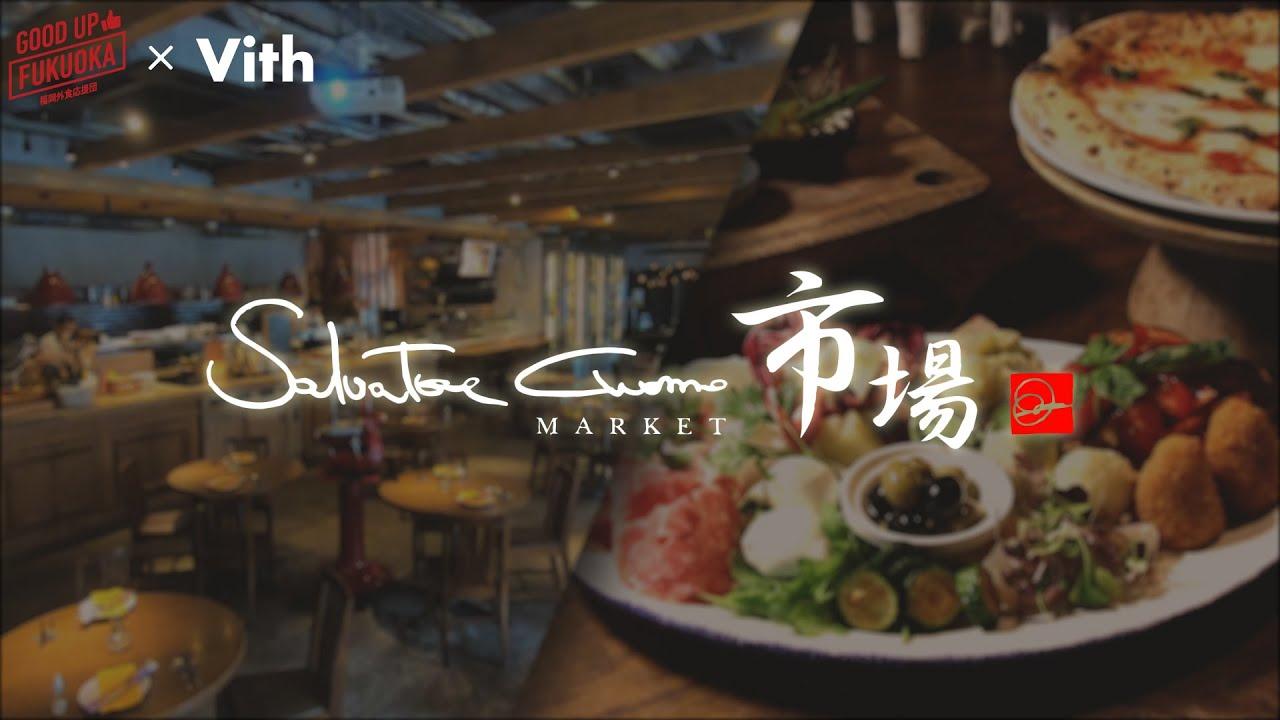 素材にこだわった新スタイルのレストラン【Salvatore Cuomo 市場 博多】