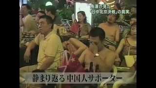 サッカー・アジア杯2004年 日中決勝戦の裏側「北京市内の混乱!」