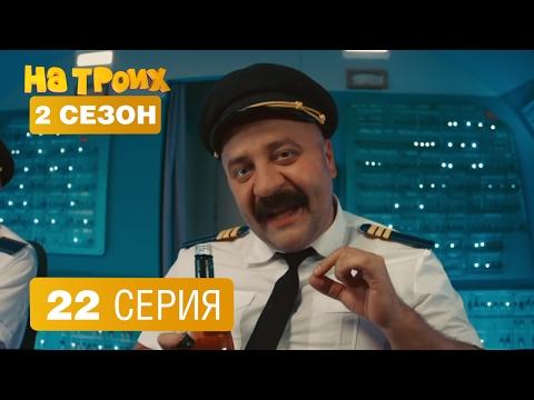 На троих - 22 серия - 2 сезон