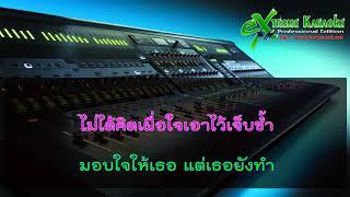 แผลใหม่ - Midi Karaoke Cover