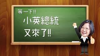 另開新視窗,【經濟部 網紅撩經濟】EP.2 完整版