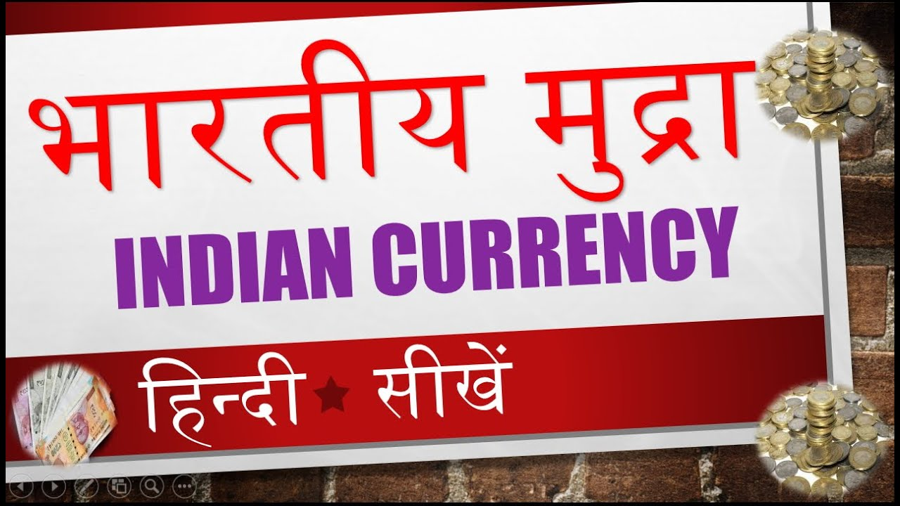 Learn Name Of Indian Currency In Hindi Video 08 14
