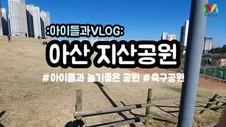 육아vlog::아이들과 가기좋은 아산 지산공원. 축구공…