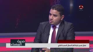 من المسؤول عن ضياع ايرادات النفط اليمني   حديث المساء