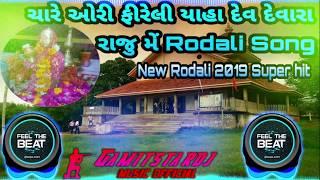 New Rodali    Chaari Ori Firali Yaha Dev Devara Raju Me Rodali    Adivasi Rodali 2019