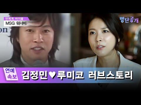 일본 아이돌 출신 타니 루미코가 김정민과 결혼하게 된 계기는?! 명단공개 81화