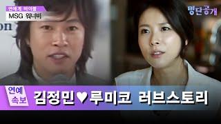 Download lagu 일본 아이돌 출신 타니 루미코가 김정민과 결혼하게 된 계기는?! 명단공개 81화