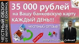 35 000 РУБЛЕЙ НА ВАШУ БАНКОВСКУЮ КАРТУ КАЖДЫЙ ДЕНЬ / ЧЕСТНЫЙ ОБЗОР