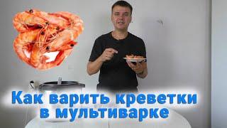 Как сварить креветки в мультиварке