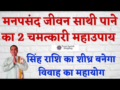 मनपसंद जीवन साथी पाने के 2 अचूक उपाय# jaldi shadi karne ke totke|सिंह राशि विवाह की हर बाधा होगी दूर