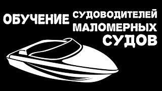 обучение судоводителей на управление маломерным судном