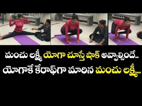 Manchu Lakshmi YogaDay Exclusive At Her House   International Yoga Day 2017   Yoga Tips   Filmjalsa