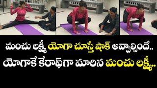 Video Manchu Lakshmi YogaDay Exclusive At Her House | International Yoga Day 2017 | Yoga Tips | Filmjalsa download MP3, 3GP, MP4, WEBM, AVI, FLV September 2017