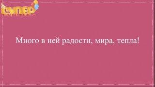 Поздравительное видео с днем рождения для начальницы super-pozdravlenie.ru