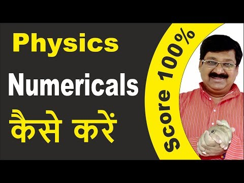   How To Study Physics   How To Solve Numericals  