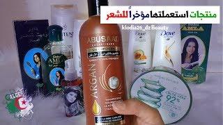 أفضل منتجات للشعر بأقل من 400 دج متوفرة في الجزائر