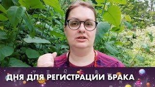 ДНИ ДЛЯ РЕГИСТРАЦИИ БРАКА - советы астролога Анастасии Гусевой
