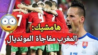 بعد مباراة المغرب وسلوفاكيا 2-1🔥 نجم نابولي هامسيك يعترف بقوة المنتخب المغربي بهذا التصريح