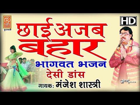 MANJESH SHASTRI, BRAJESH SHASTRI ||छाई अजब बहार||Bhagwat Bhajan Dance
