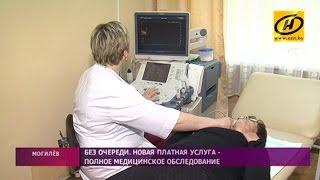 видео Полное медицинское обследование организма