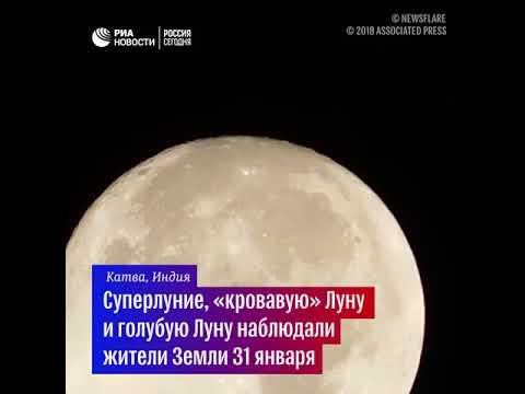 Уникальное астрономическое явление — суперлуние, \