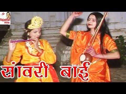 Mira Bani Re Joganiya || मीरा बनी रे जोगनिया || Sawari Bai || Mira Bai Ke Bhajan #Rajasthani Hit