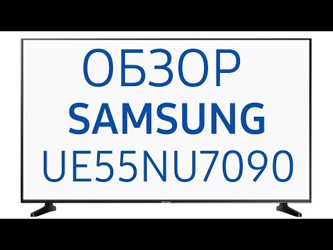 Телевизор Samsung UE55NU7090U (UE55NU7090UXRU, UE55NU7090UXUA)