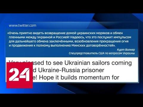 Смотреть фото США и ЕС отреагировали на российско-украинский обмен - Россия 24 новости Россия