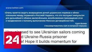 Смотреть видео США и ЕС отреагировали на российско-украинский обмен - Россия 24 онлайн