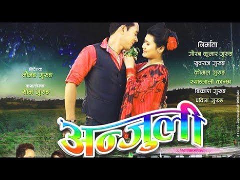 Anjuli 'अन्जुली' | New Nepali Gurung Full Movie Ft. Som Gurung, Sabina Gurung, Rajesh Gurung