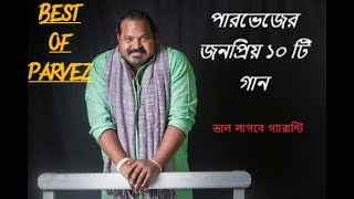 Best of Parvez(Parvez Bangla song) ,পারভেজের জনপ্রিয় ১০ টি গান।।একবার শুনেই দেখুন।