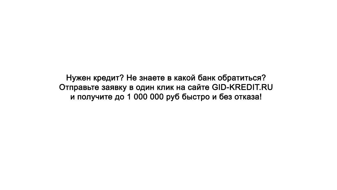 Кредит онлайн 1 клик