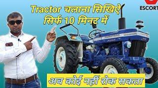 ट्रैक्टर चलाना सिखिय आसान ट्रिक /how to drive tractor /driving ka aasan trik