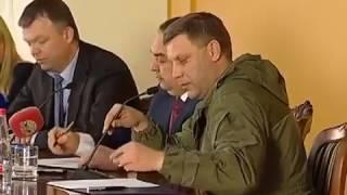 Мы вам ничего не должны, - Захарченко жестко ответил Хугу на требование отвести вооружения
