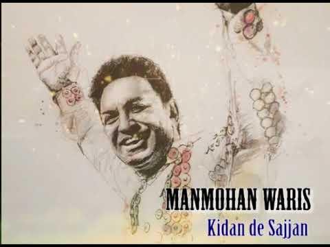 Manmohan Waris - Kidan De Sajjan || Music - Sangtar || Album - Sohneya De Laare