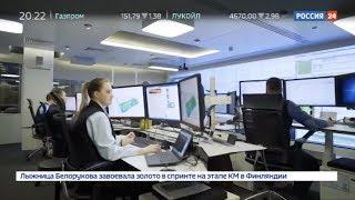 Россия 24: цифровая трансформация нефтяной промышленности