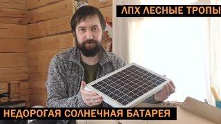 [ЛТ]: Недорогая солнечная батарея из Китая: что почем и для чего (эксперимент)