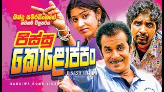 Pissu Koloppam - Sinhala Full Movie HD