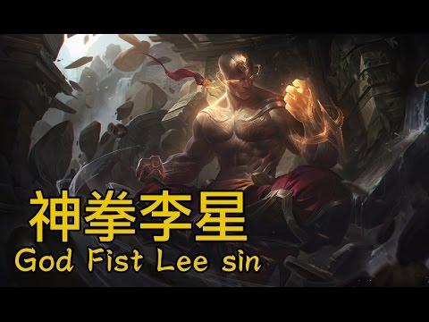 【造型SKIN】霸世神拳李星 God Fist Lee sin 造型預覽影片 - 510聯盟幣 (史詩造型)