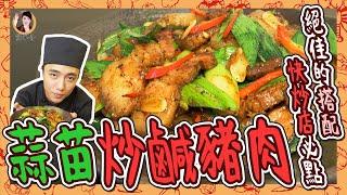 【蒜苗炒鹹豬肉】絕佳的搭配,快炒店必點!