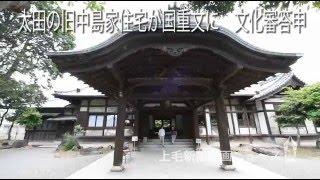 太田の旧中島家住宅が国重文に 文化審答申