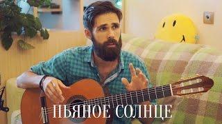 Как играть ALEKSEEV - ПЬЯНОЕ СОЛНЦЕ (профессор theToughBeard)