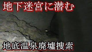 地下温泉廃墟捜索ドキュメンタリー 巨大迷宮洞窟に潜む者