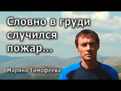 Словно в груди случился пожар... - Марина Тимофеева