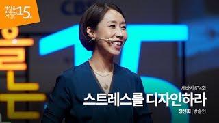 스트레스를 디자인하라 | 정선희 방송인 | 인생 강의 강연 스트레스 | 한글 자막 | 세바시 674회