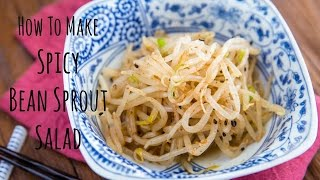 How To Make Spicy Bean Sprout Salad (recipe) ホットもやしの作り方(レシピ)